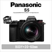 Panasonic S5 +20-60mm 套組 S-R2060GC 公司貨 【可刷卡+登錄送原電、禮券~6/30】薪創數位
