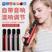 【新年鉅惠】 k9全名k歌手機通用全能麥克風 無線藍芽話筒自帶音響一體家用唱歌