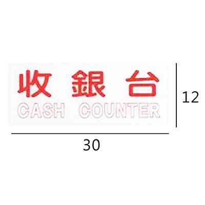 RB-270 收銀台 橫式 12x30cm 壓克力標示牌/指標/標語 附背膠可貼