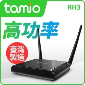 台灣製造 tamio RH3-WiFi大功率寬頻路由器N300 無線IP分享器