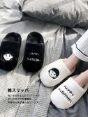 家用棉拖鞋室內家居可愛卡通拖鞋女冬毛絨宿舍防滑士秋冬季 限時熱賣