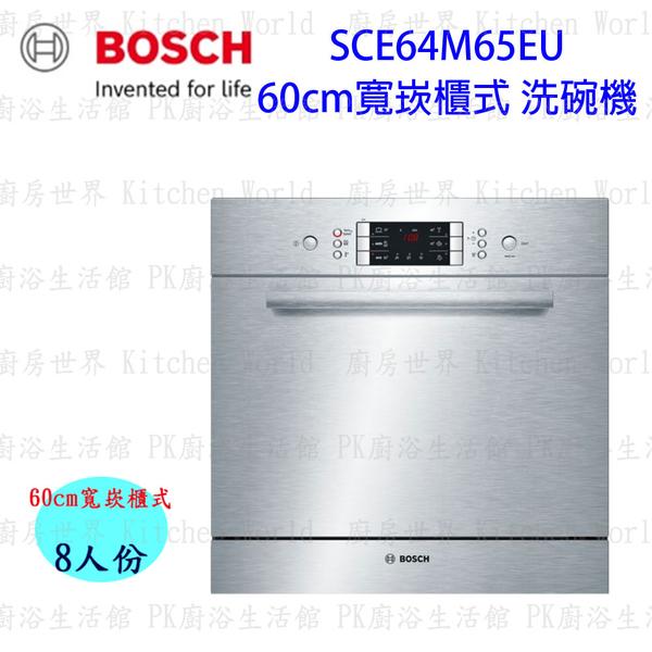 【PK廚浴生活館】 高雄 BOSCH 博世 SCE64M65EU 6系列 60cm 洗碗機 嵌櫃式 實體店面 可刷卡
