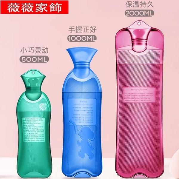 熱水袋 沖水熱水袋注水熱敷護肚子長條型暖水袋灌充水暖手寶防爆加厚pvc 薇薇