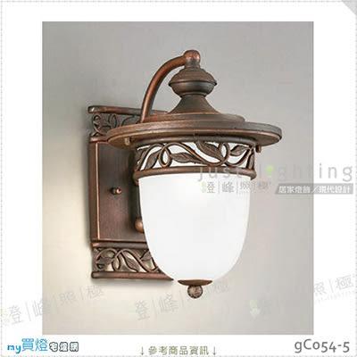 【戶外壁燈】E27 單燈。鋁製品 黑刷紅古色 玻璃 歐式壁掛款※【燈峰照極my買燈】#gC054-5