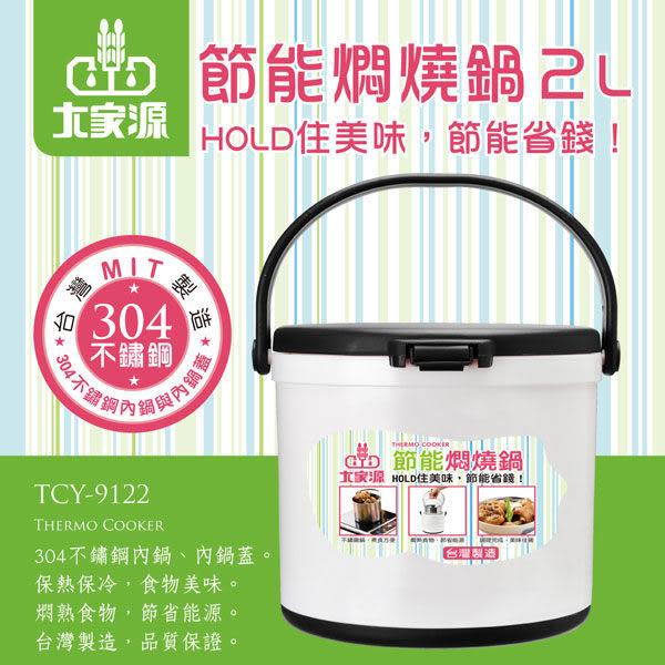【艾來家電】【分期0利率+免運】大家源 2L多功能節能悶燒鍋(304不鏽鋼)TCY-9122