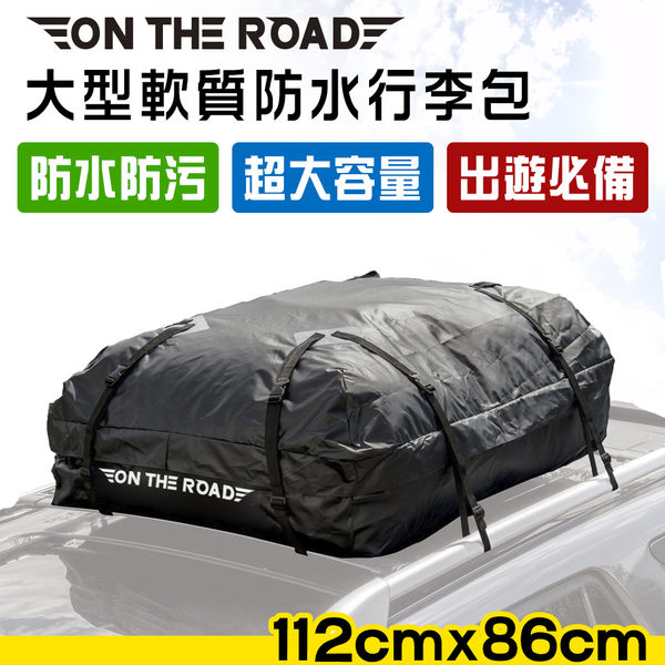 【ON THE ROAD】頂級車頂防水軟質行李包 汽車車頂包 行李箱 置物袋 車頂箱