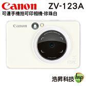 【新機上市 ↘4890元】CANON iNSPiC【S】ZV-123A 珍珠白 可連手機拍可印相機