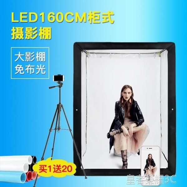 攝影棚 LED大型攝影棚160cm套裝補光燈專業服裝人像拍照柔光箱攝影燈道具YTL