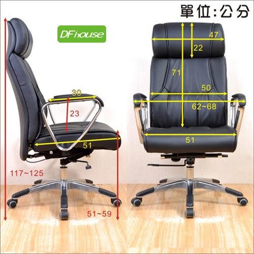 《DFhouse》豪邁高級皮面主管椅- 主管椅 電腦椅 辦公椅 坐臥式 辦公室 線控無段式傾仰.