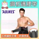 AOLIKES 運動鋼板護腰帶(1入) ...