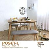 餐桌椅組(橡木款伸縮桌)北歐熱銷款 1桌2椅1 凳日式宮崎 丹麥北歐原素【PO1481-ST】 品歐家具