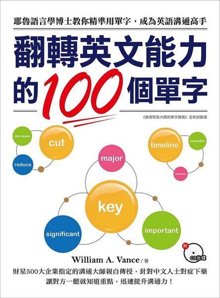 翻轉英文能力的100個單字 :耶魯語言學博士教你精準用單字,成為英語溝通高手