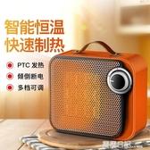 小取暖器 暖風機 小型 浴室 桌面 便攜式 小太陽 PTC陶瓷加熱節能 220V 露露日記