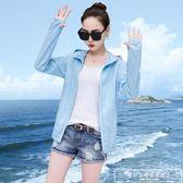 2018新款夏季薄款透氣防曬衣女裝防紫外線沙灘服戶外百搭短外套衫『韓女王』