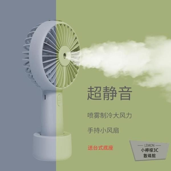 手持usb小風扇便攜式噴霧制冷加濕器隨身迷你可充電【小檸檬3C】