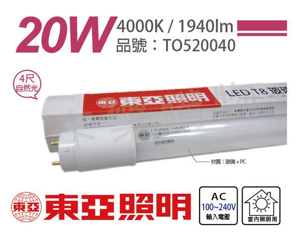 TOA東亞 LTU008-20AAW LED T8 20W 4000K 自然光 4尺 全電壓 玻璃燈管  TO520040