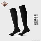 3雙裝 良樸男士商務正裝高筒長襪子紳士襪及膝長筒西裝襪