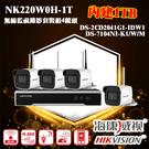 NK220W0H-1T海康無線監視器套組 4鏡DS-2CD2041G1-IDW1 主機DS-7104NI-K1/W/M