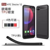 HTC Desire 12+ 手機殼 保護套 htc D12 保護套 碳纖維 矽膠套 全包 防摔 軟殼 創意拉絲丨麥麥3C