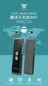 翻譯機 翻譯機多國語言隨身韓語泰語粵語抖音同款離線翻譯機寶器出國旅遊MKS 晟鵬國際貿易