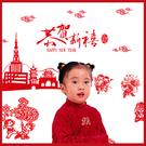 壁貼-恭賀新禧 AY9207-523【AF01013-523】99愛買小舖