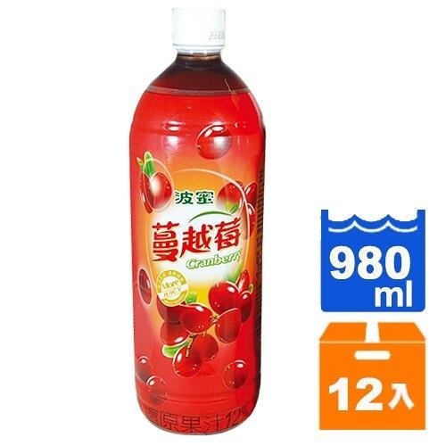 波蜜 蔓越莓綜合果汁飲料 980ml (12入)/箱