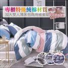 台灣製造-專櫃純棉6尺加大雙人薄式床包+雙人兩用被套四件組-多款任選-夢棉屋