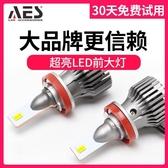 AES汽車led大燈超亮車燈燈泡H7H1H4遠近光帶透鏡激光大燈強光改裝   麻吉鋪