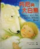 (二手書)【丹尼與大白熊】