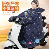 電動車電摩托車擋風被防寒保暖加大加厚加絨防水電瓶車擋風罩前擋【免運快出】