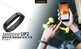【先創公司貨】Jawbone UP2 健康管理 多功能 智慧 手環 黑色 2015新款