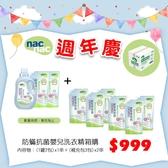 【歡慶十月】Nac Nac 植物洗衣精-防蟎抗菌嬰兒洗衣精箱購