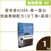 寵物家族-【活動促銷】愛肯拿ACANA-單一蛋白低敏無穀配方(野生沙丁魚+蔬菜)1kg