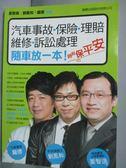 【書寶二手書T1/法律_IOT】汽車事故保險理賠維修訴訟處理_劉鳳和、姜智逸、龐德