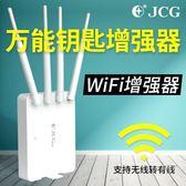 手機wifi增強器防蹭偷破解密碼解碼神器信號放大器家用無線wi-fi擴展擴