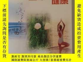 二手書博民逛書店罕見水·生命·健康Y1944 姚有爲 東華大學出版社 出版200