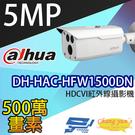 高雄/台南/屏東監視器 DH-HAC-HFW1500DN 500萬畫素 HDCVI紅外線攝影機 大華dahua