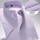 夏季男士商務短袖條紋藍色襯衫免燙職業標準上班工裝藍白條襯衣男 藍嵐