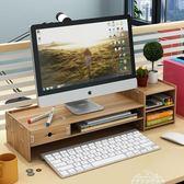 電腦架 桌面螢幕電腦增高架抽屜顯示器護頸多功能辦公室臺式收納式置物架 全館免運YXS