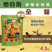 【毛麻吉寵物舖】LOTUS樂特斯  無穀鮮鴨佐田野時蔬-全貓 (4.5磅) 貓糧/貓飼料