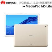 華為 MediaPad M5 Lite 10.1吋八核心平板 (3G/32G)◆限量送原廠皮套+HUAWEI禮包(自拍桿+傳輸充電線+指環扣)