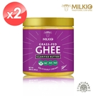 【紐西蘭MILKIO】特級草飼牛無水奶油2瓶 (500毫升*2瓶) Ghee澄清奶油 效期2021/12