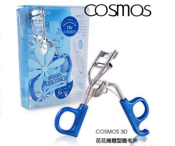 COSMOS 3D捲翹型睫毛夾【PQ 美妝】