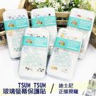 蘋果 APPLE 迪士尼 正版 TSUM TSUM 手機 保護貼 鋼化玻璃 IPhone6 6S IPhone7 8 PLUS