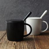 馬克杯創意黑白杯子陶瓷情侶水杯帶蓋子勺子歐式簡約【全館免運】