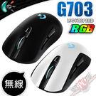 [ PC PARTY ]  羅技 Logitech G703 LIGHTSPEED RGB 無線遊戲滑鼠