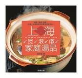 (二手書)上海煲、滾、燉家庭湯品