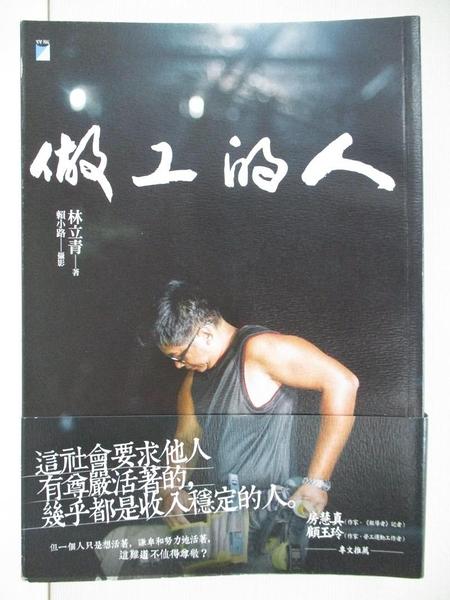 【書寶二手書T1/社會_CKS】做工的人_林立青