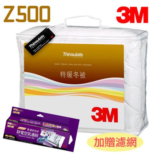 3M 新絲舒眠 Thinsulate Z500 特暖冬被 標準雙人 可水洗 棉被 保暖 透氣 抑制塵螨 1入裝 送濾網