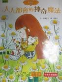 【書寶二手書T7/兒童文學_NAX】香人人都會的神奇魔法_安晝安子